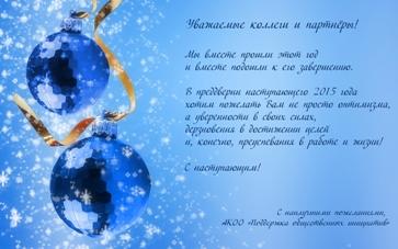 Новогоднее поздравление_1