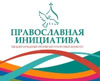 православная инициатива мал
